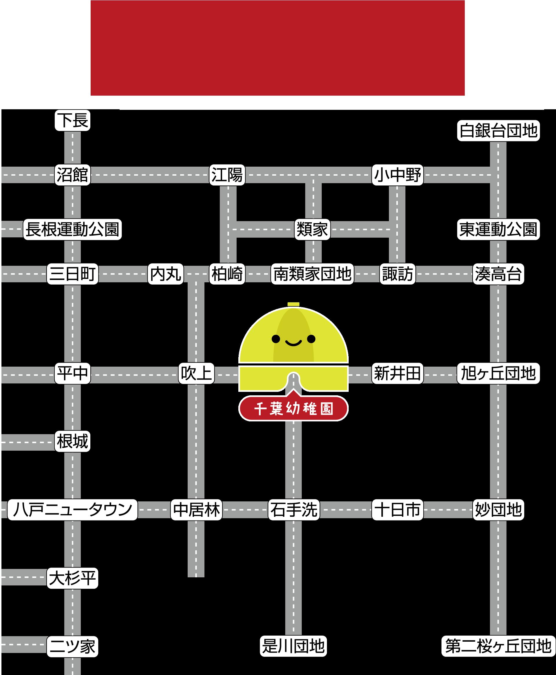 千葉幼稚園バスマップ