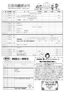 千葉幼稚園【幼稚園だより2017年3月】