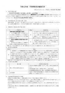 令和元年度 学校関係者評価報告書