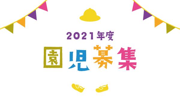 2021年度園児募集