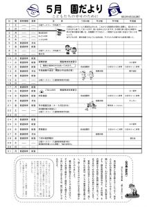 letter202105のサムネイル